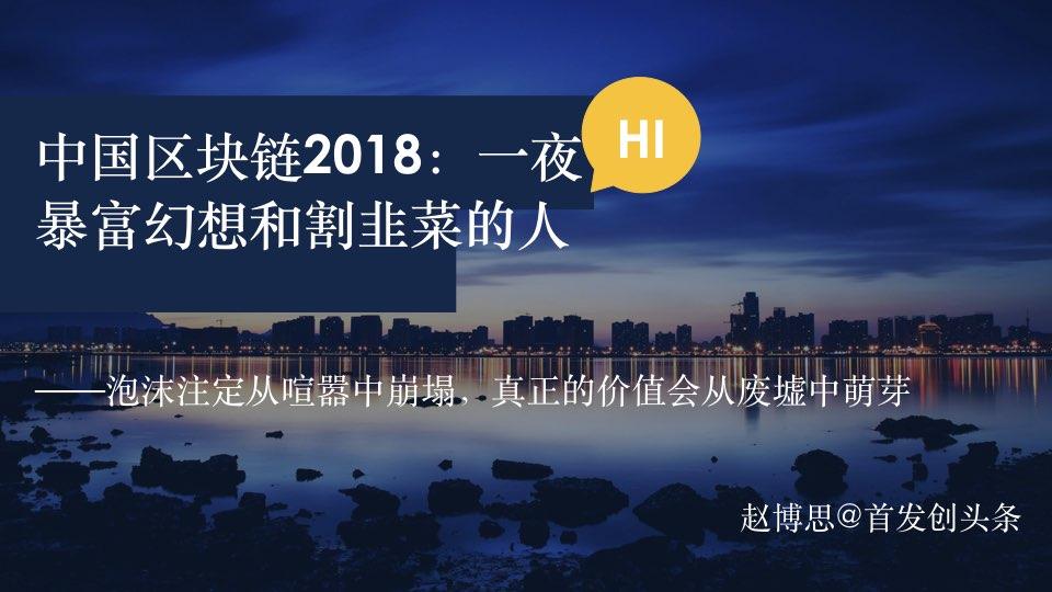 中国区块链201803.001.jpeg