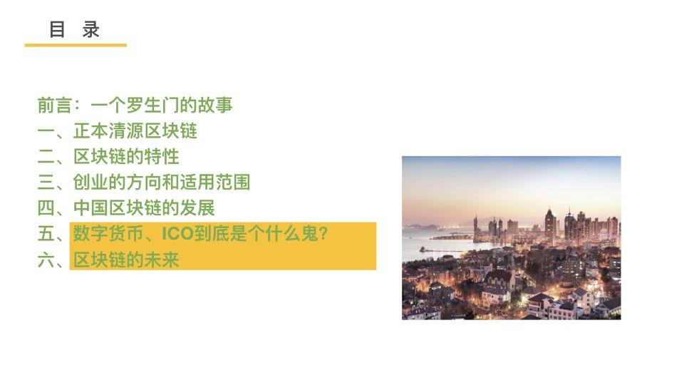 中国区块链201803.002.jpeg