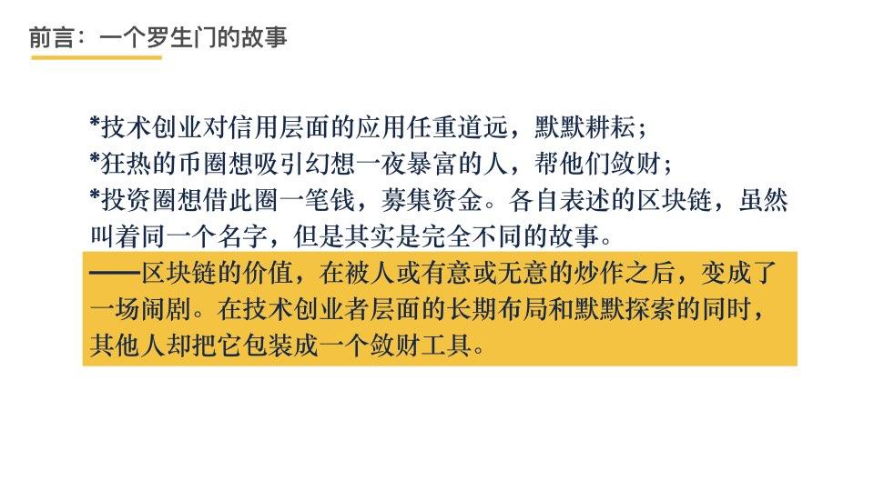 中国区块链201803.003.jpeg