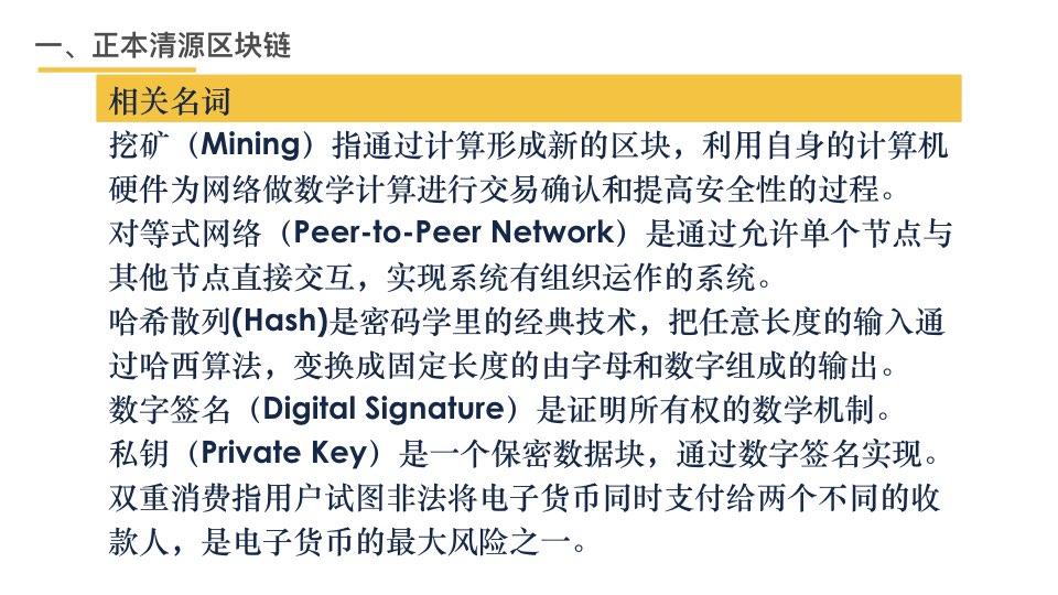 中国区块链201803.009.jpeg