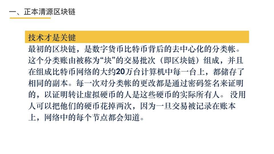 中国区块链201803.011.jpeg