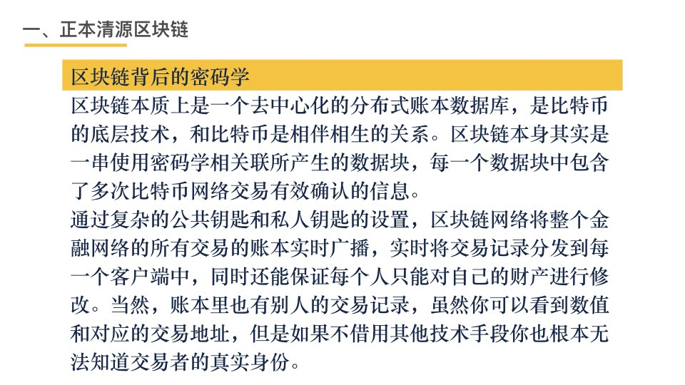 中国区块链201803.012.jpeg
