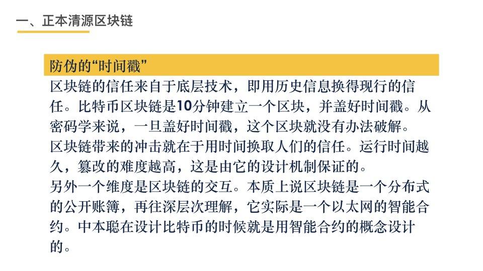 中国区块链201803.013.jpeg