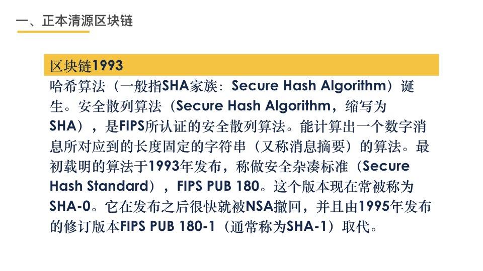 中国区块链201803.021.jpeg
