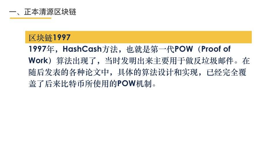 中国区块链201803.024.jpeg