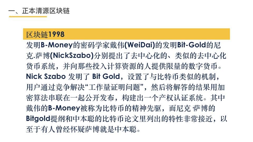 中国区块链201803.025.jpeg