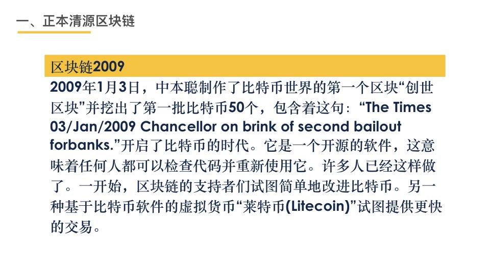 中国区块链201803.030.jpeg