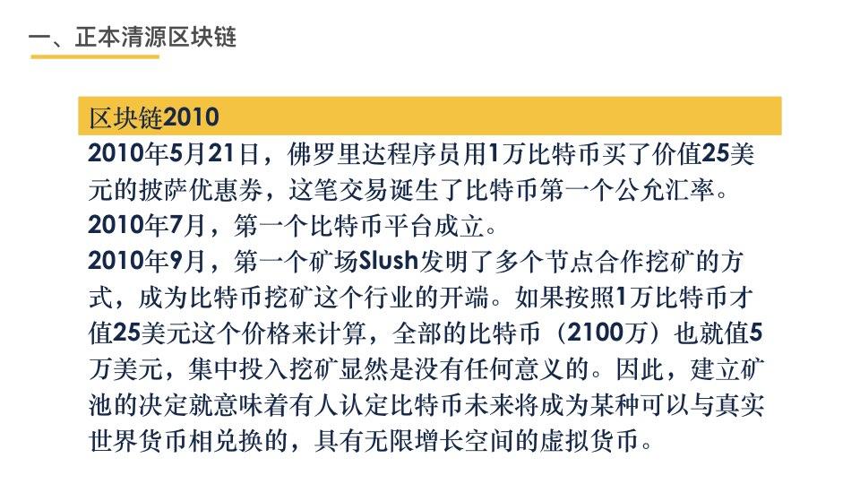 中国区块链201803.031.jpeg