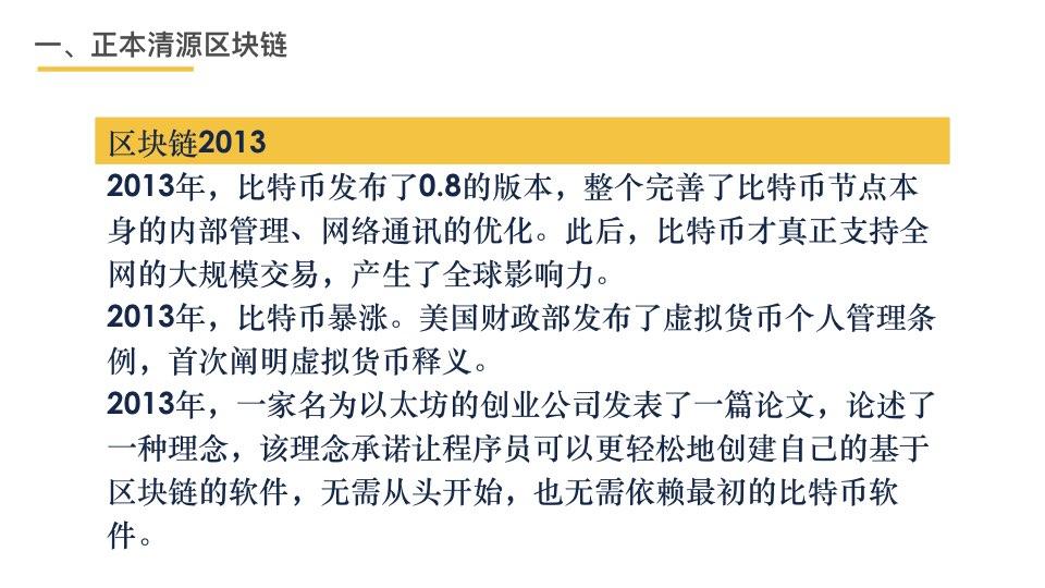 中国区块链201803.034.jpeg