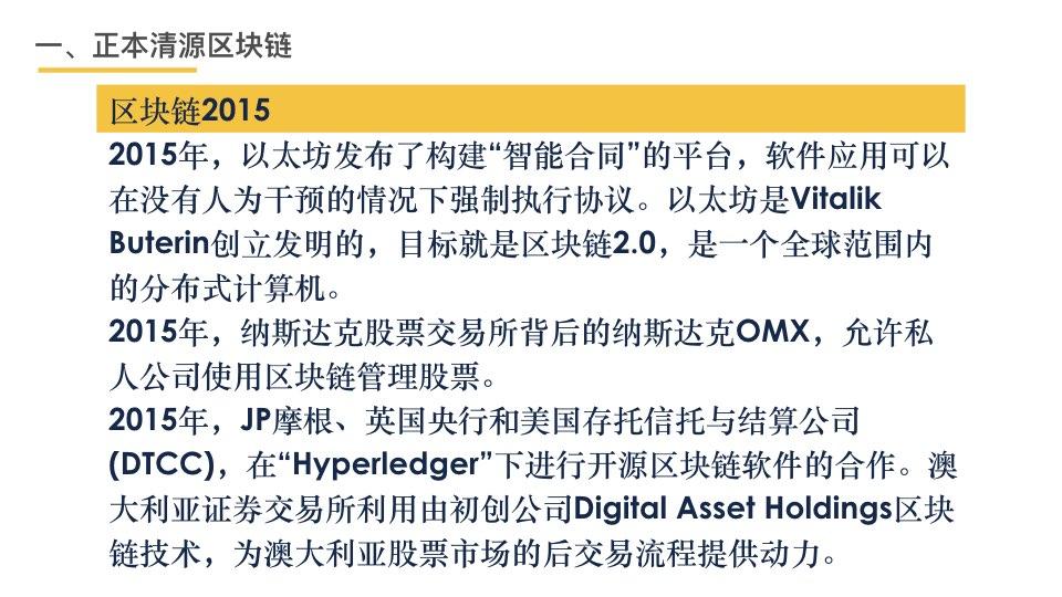 中国区块链201803.036.jpeg