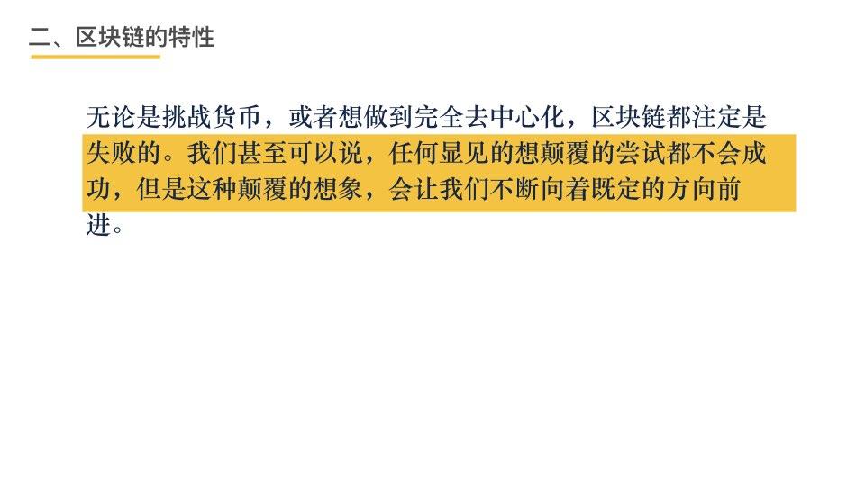 中国区块链201803.039.jpeg