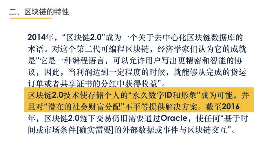 中国区块链201803.041.jpeg