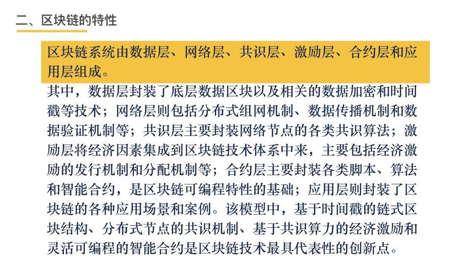 中国区块链201803.043.jpeg