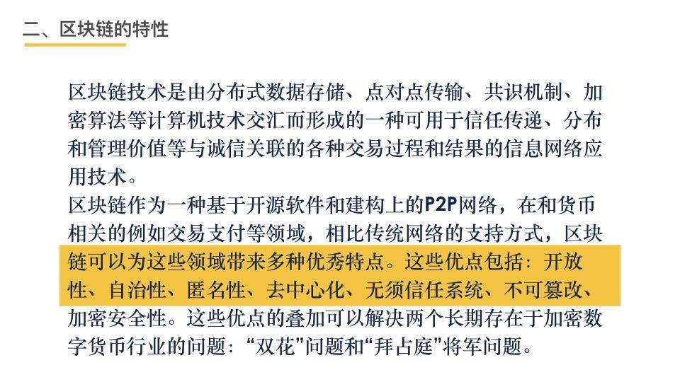 中国区块链201803.044.jpeg
