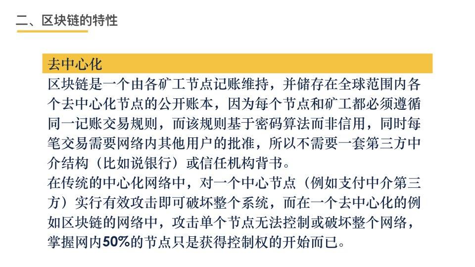 中国区块链201803.048.jpeg