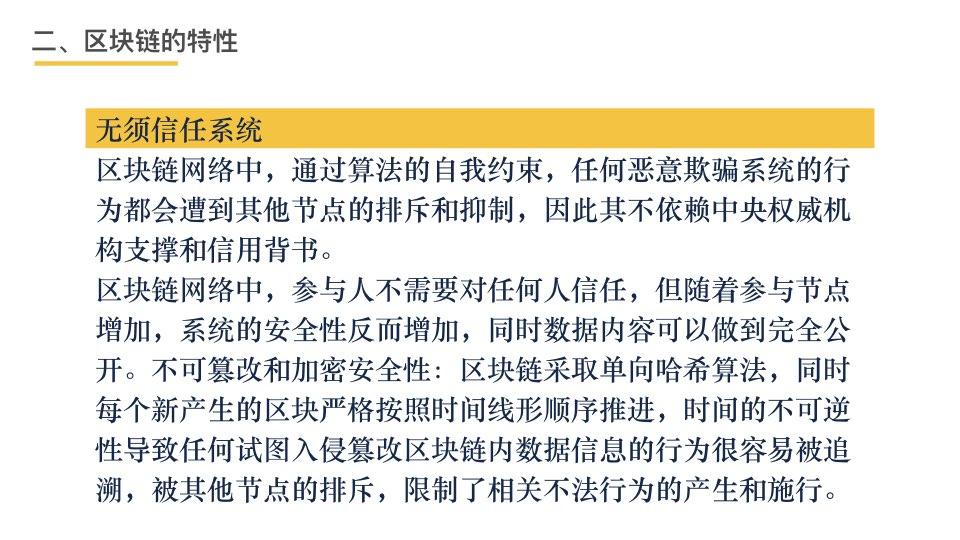 中国区块链201803.049.jpeg