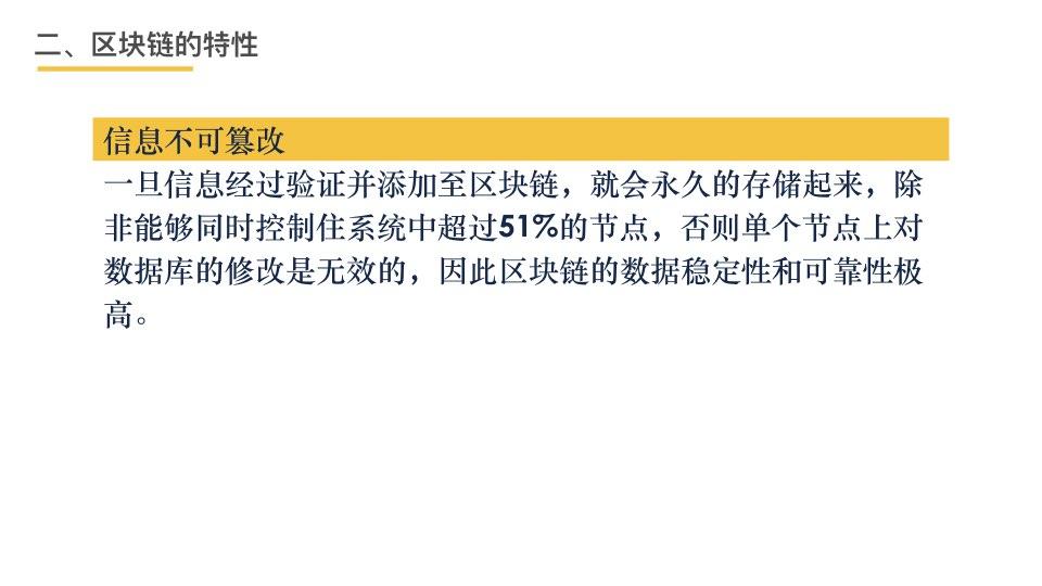 中国区块链201803.050.jpeg