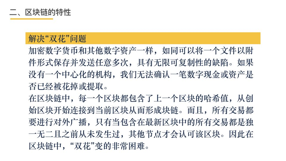 中国区块链201803.052.jpeg