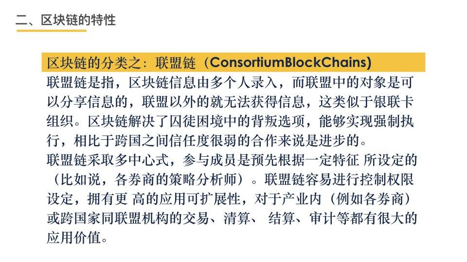 中国区块链201803.055.jpeg