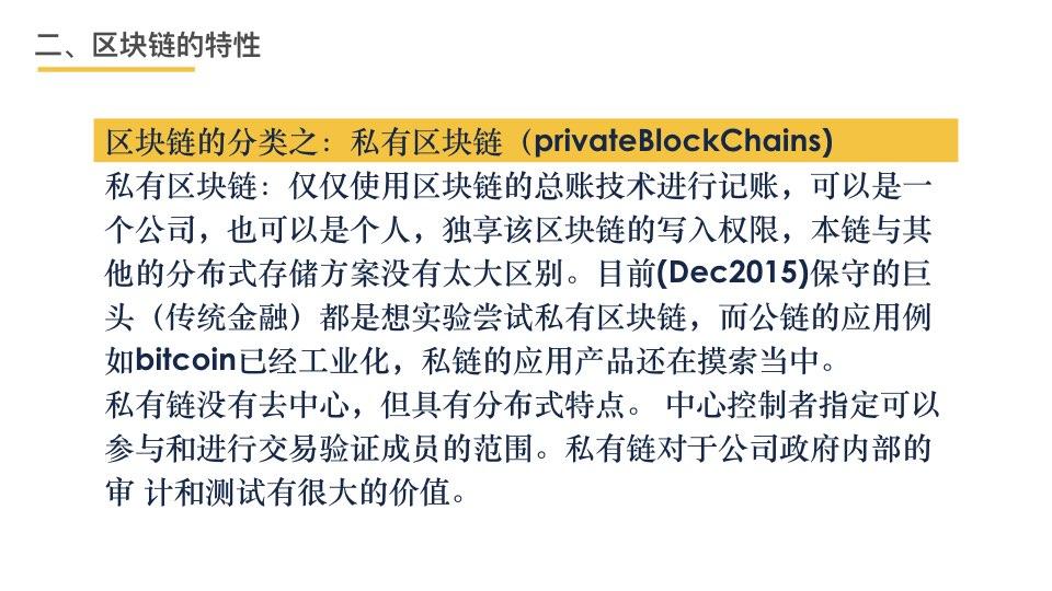 中国区块链201803.056.jpeg