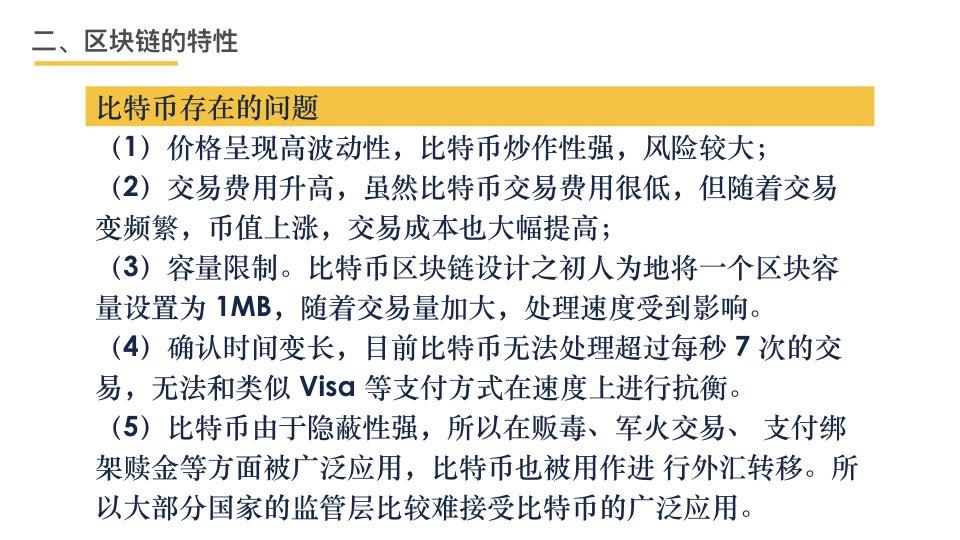 中国区块链201803.057.jpeg