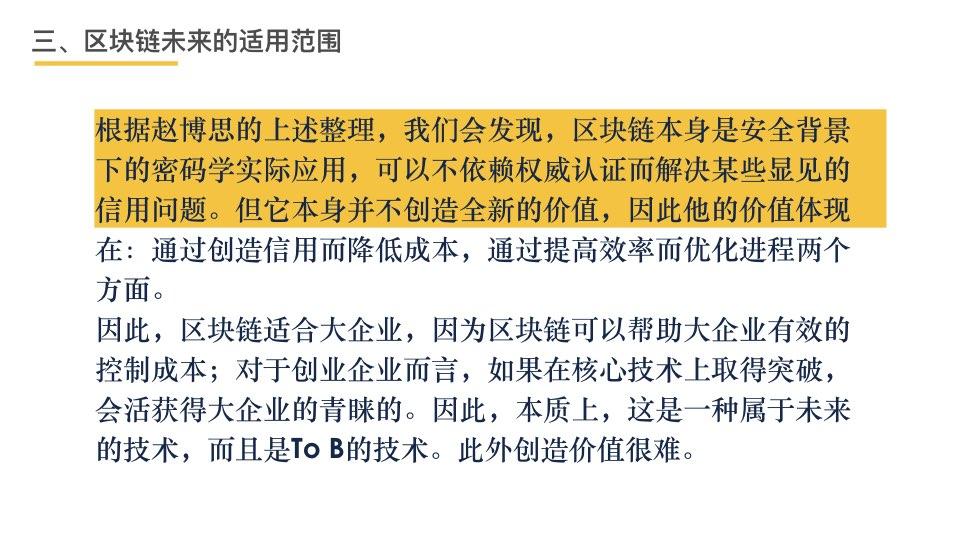 中国区块链201803.061.jpeg