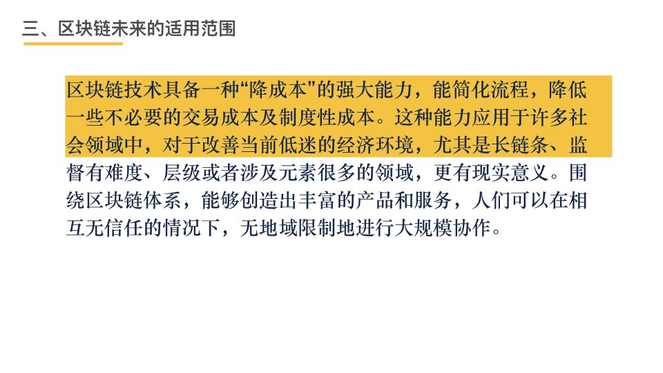 中国区块链201803.062.jpeg