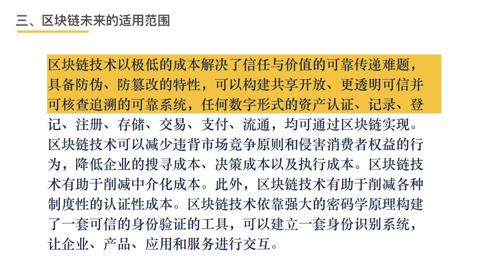 中国区块链201803.063.jpeg