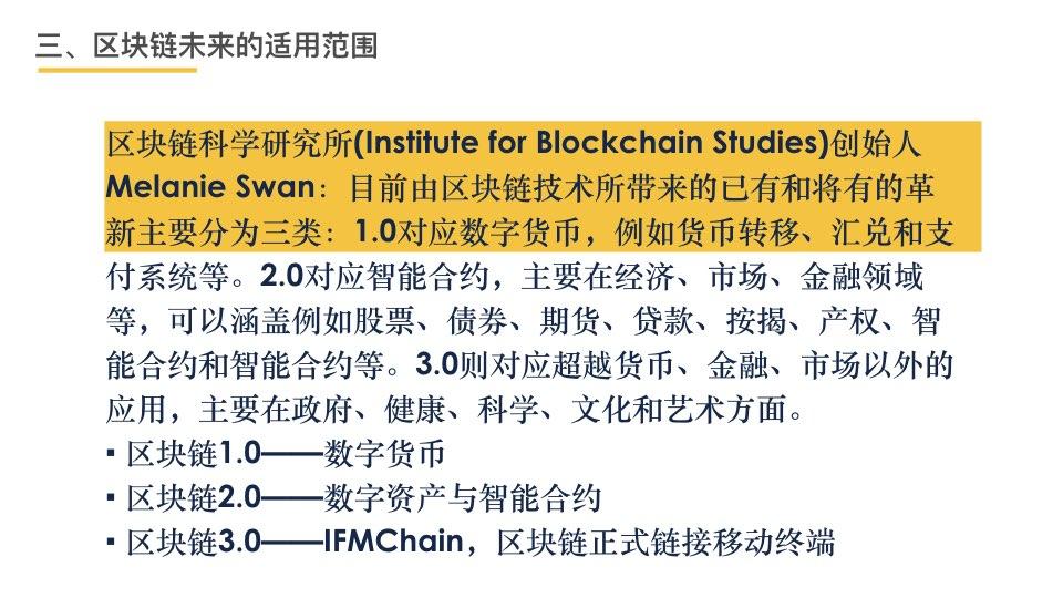 中国区块链201803.064.jpeg