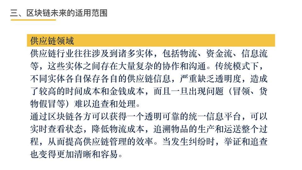 中国区块链201803.066.jpeg