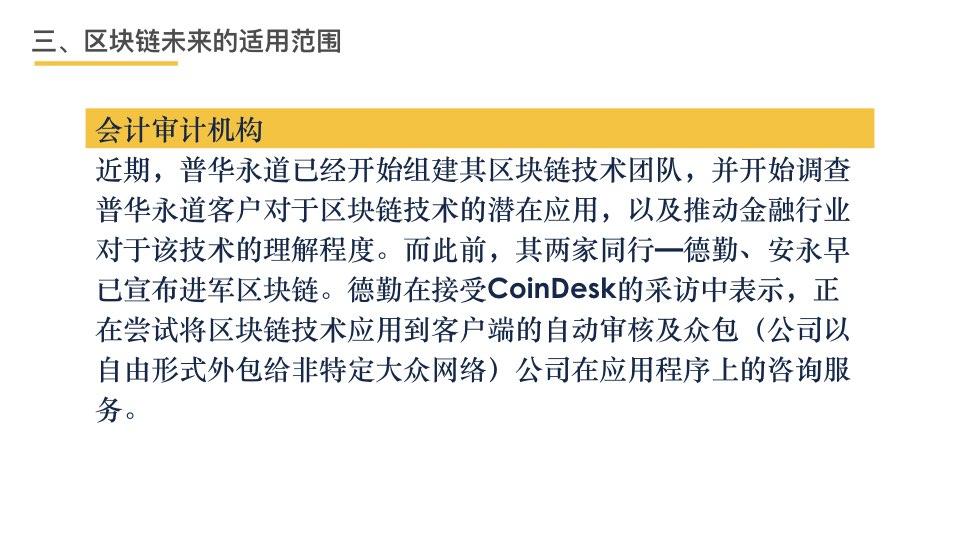 中国区块链201803.070.jpeg