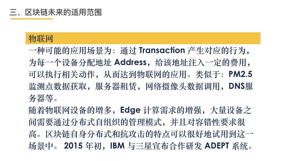 中国区块链201803.072.jpeg