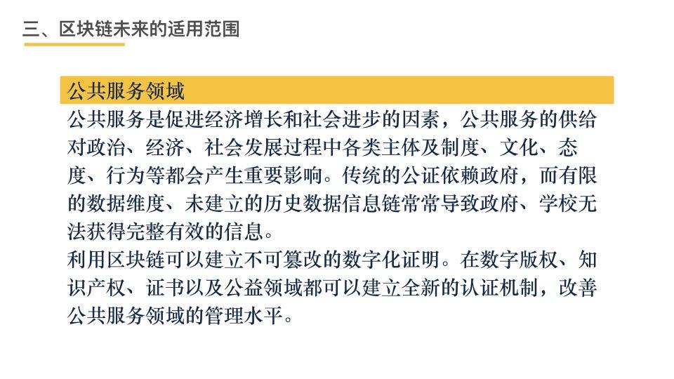 中国区块链201803.073.jpeg