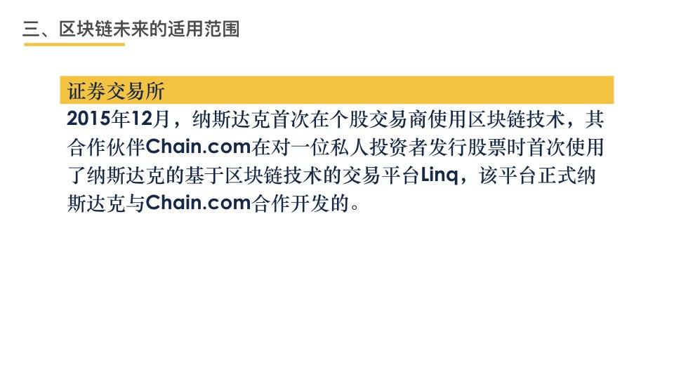 中国区块链201803.075.jpeg