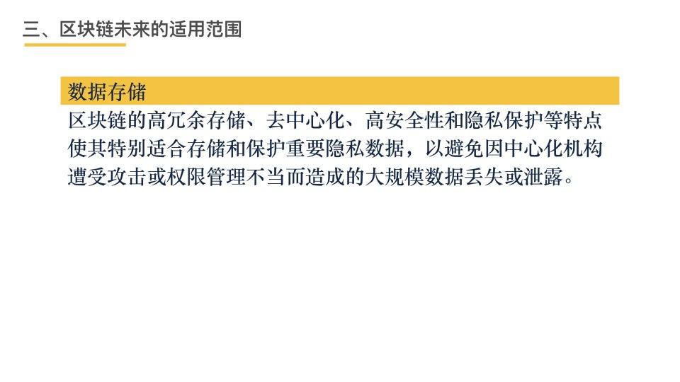中国区块链201803.077.jpeg