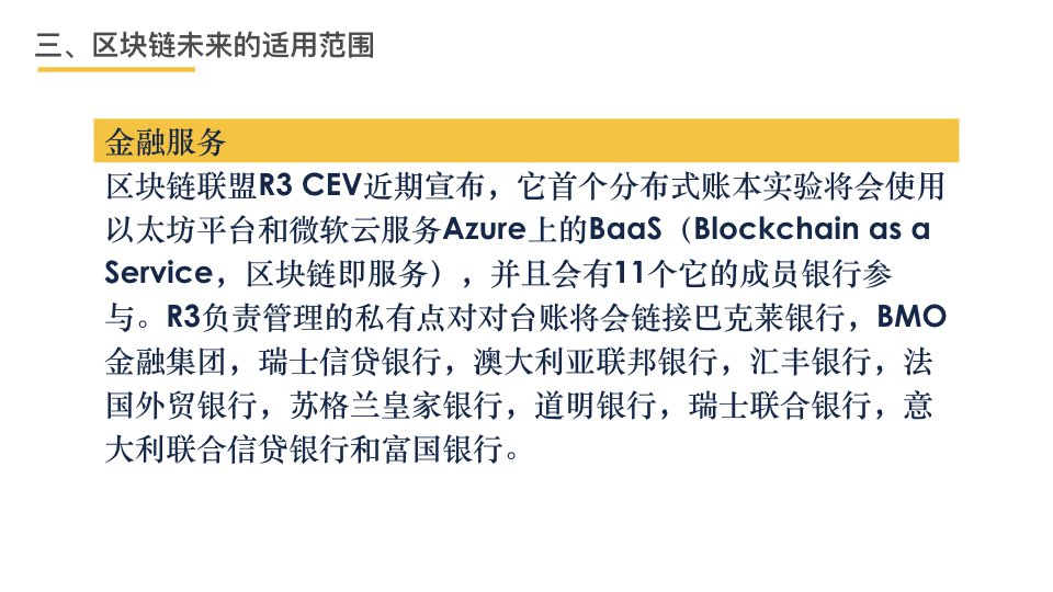 中国区块链201803.082.jpeg