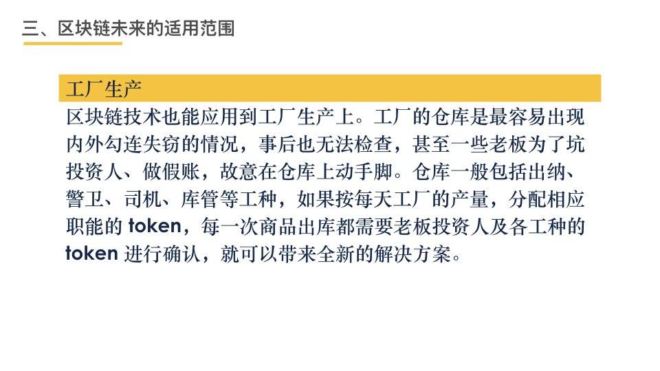 中国区块链201803.085.jpeg