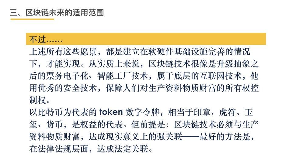 中国区块链201803.090.jpeg