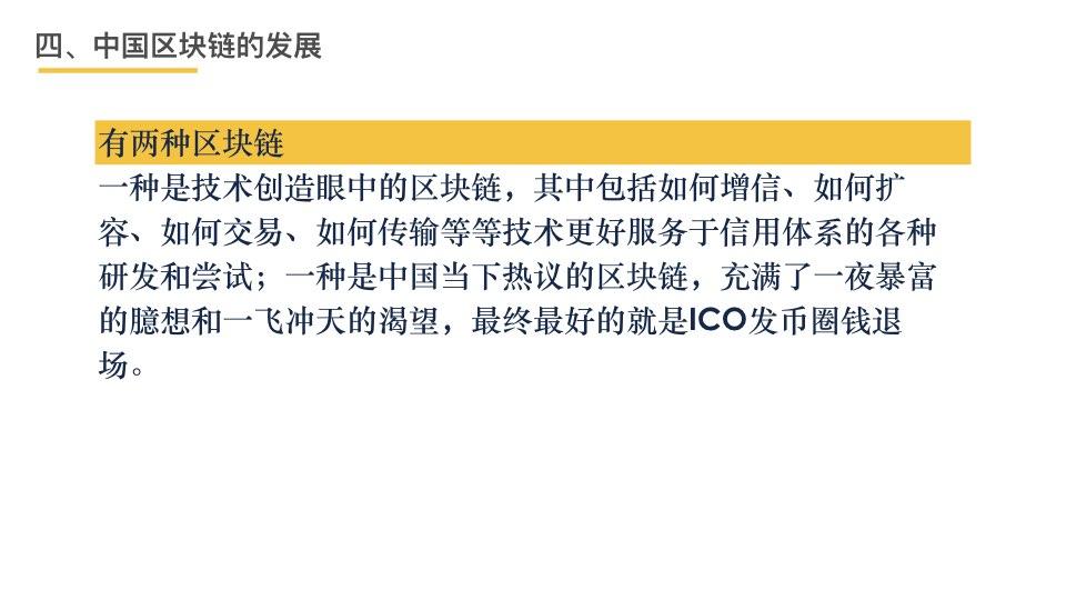 中国区块链201803.092.jpeg