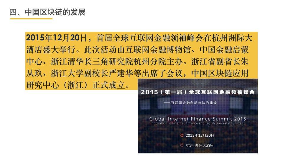 中国区块链201803.096.jpeg