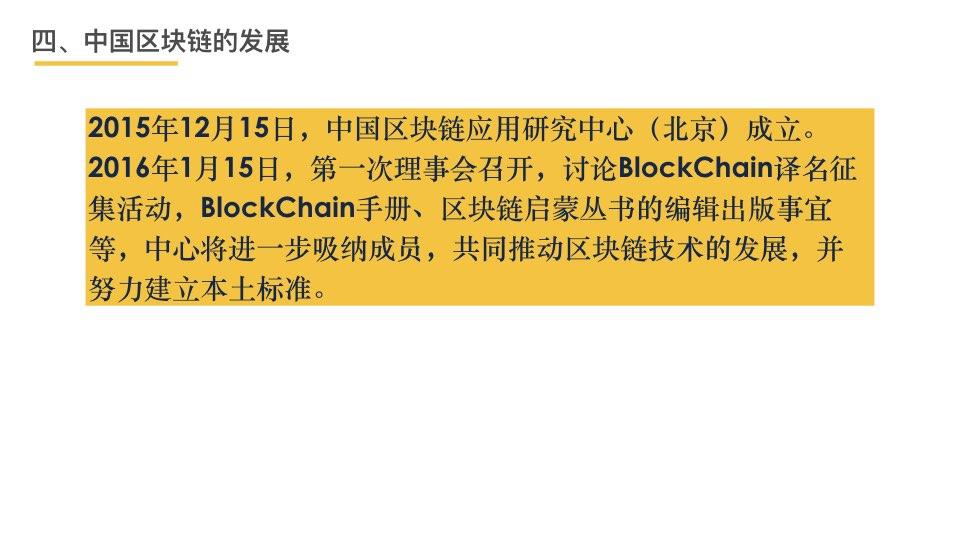 中国区块链201803.097.jpeg