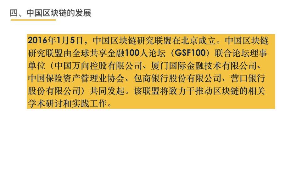 中国区块链201803.098.jpeg