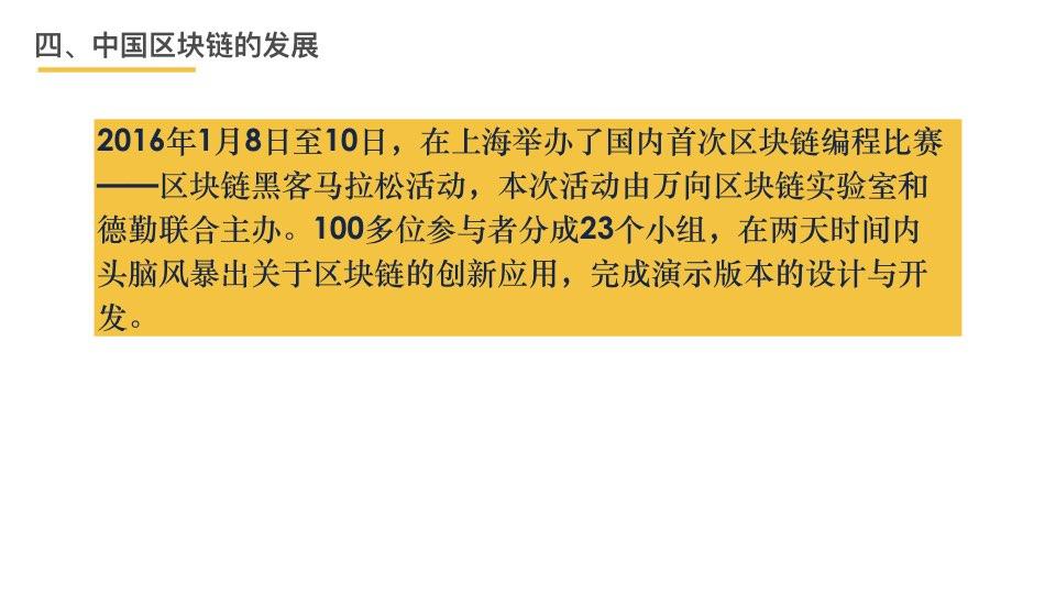 中国区块链201803.099.jpeg
