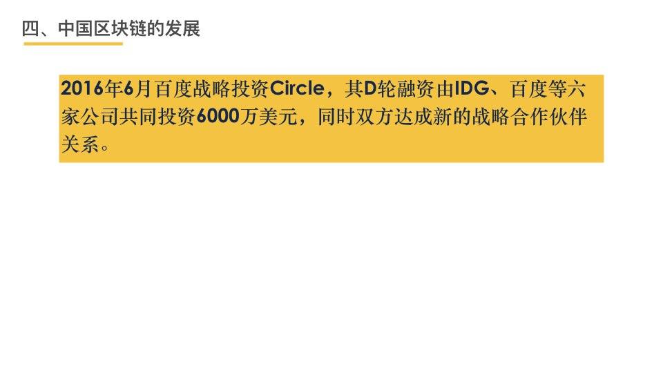 中国区块链201803.103.jpeg