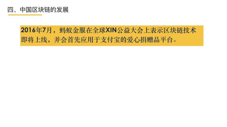 中国区块链201803.104.jpeg
