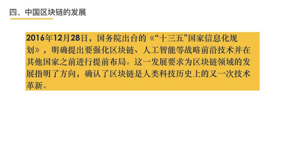 中国区块链201803.105.jpeg