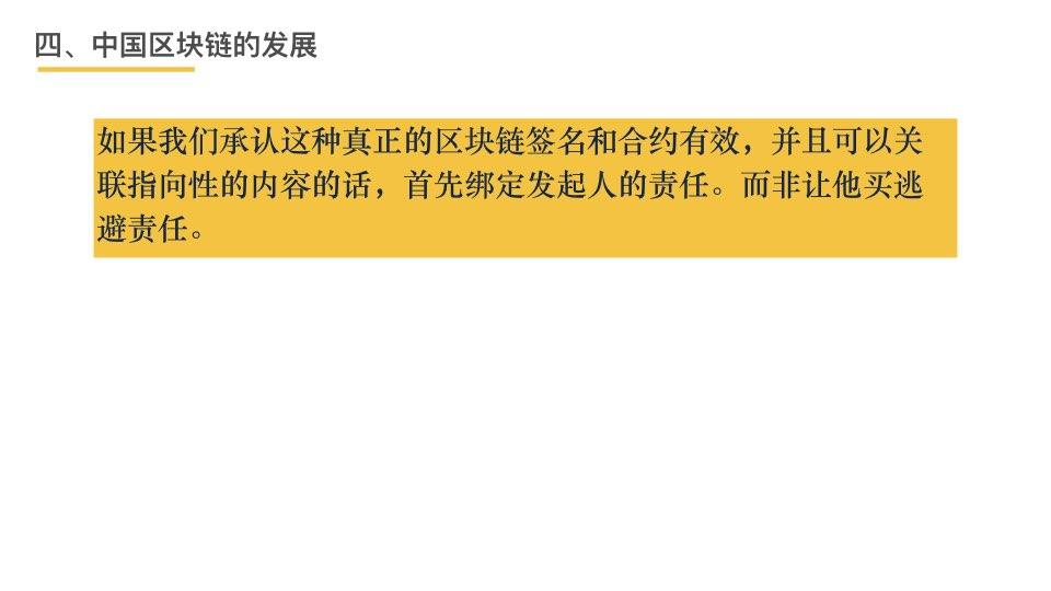 中国区块链201803.110.jpeg