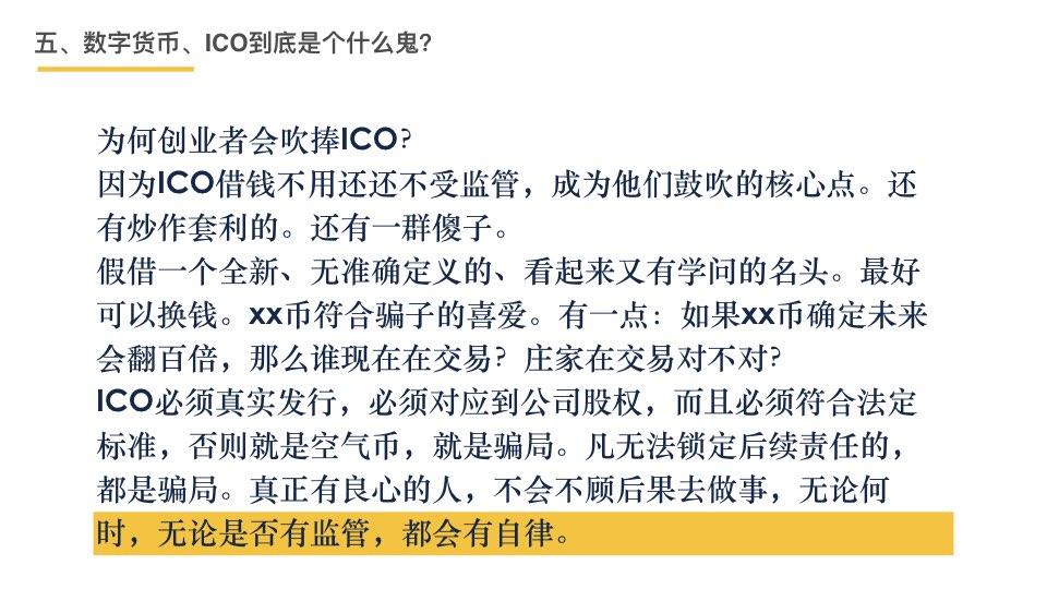 中国区块链201803.116.jpeg