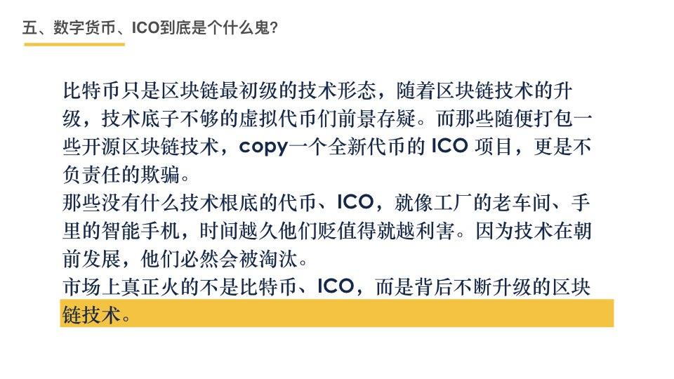 中国区块链201803.120.jpeg