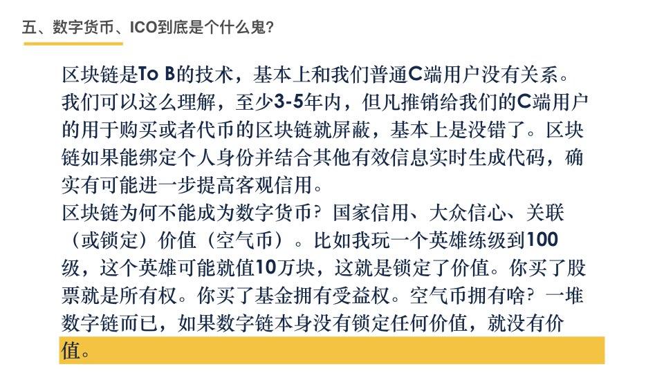 中国区块链201803.126.jpeg
